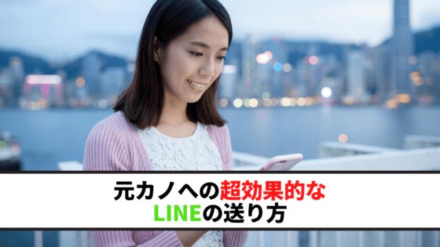 元カノへの超効果的なLINEの送り方