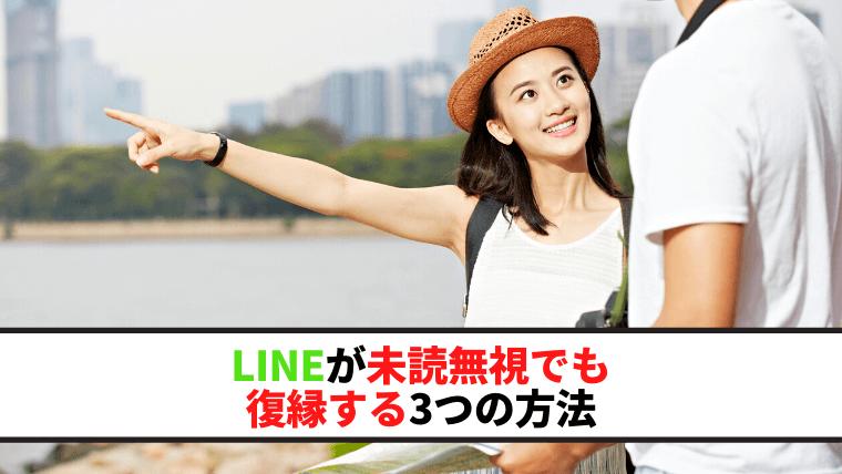 LINEが未読無視でも元カノと復縁する3つの方法
