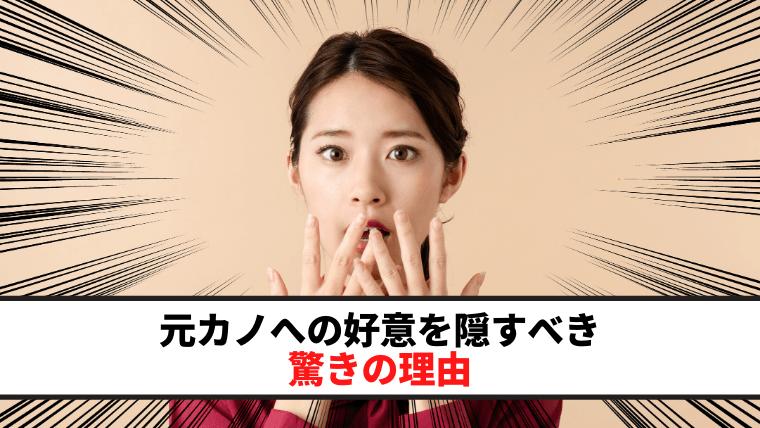 元カノへの好意を隠すべき驚きの理由