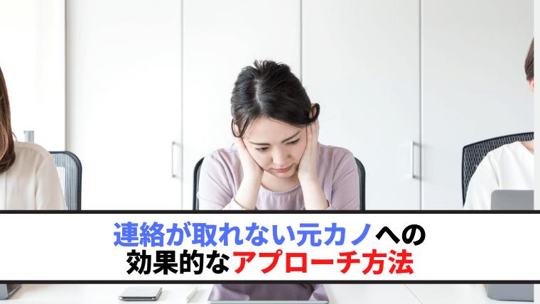 【復縁初心者】連絡が取れない元カノへの効果的なアプローチ方法