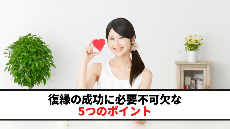 【厳選】元カノとの復縁に必要不可欠な5つのポイント